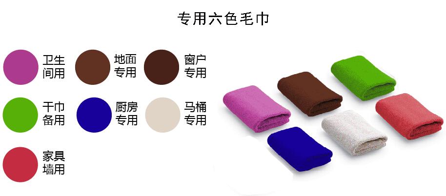 云智慧无锡家居保洁服务特色七色毛巾