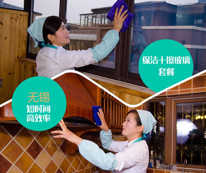 保洁+擦窗 单次家庭全套清洁