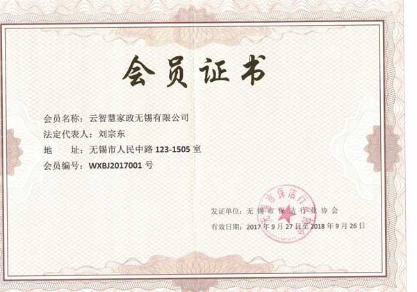 云智慧家政终于拿到无锡保洁行业协会颁发的会员证书啦