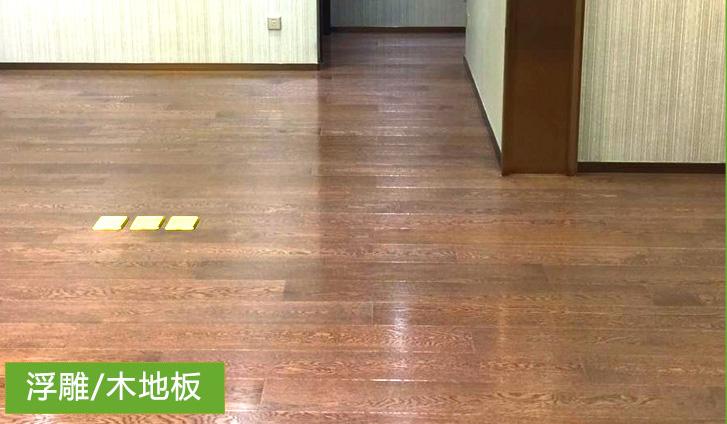 云智慧家政专业无锡地板保养,无锡地板养护,无锡地板打蜡